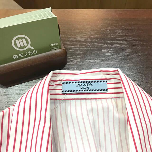 高崎のお客様からプラダのストライプシャツを買取_03