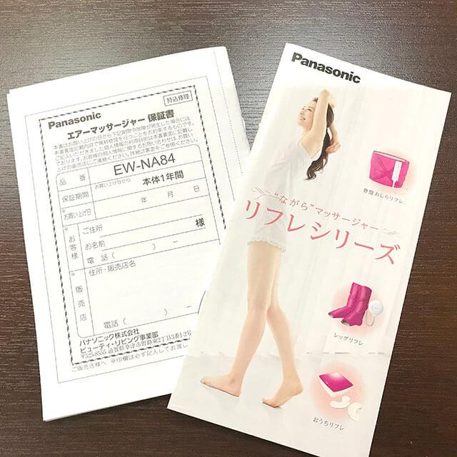 京橋のお客様からパナソニックのエアーマッサージャーを買取_04