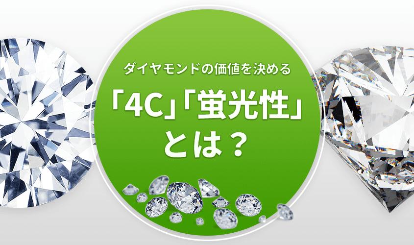ダイヤモンドの買取価格相場を決める「4C」「蛍光性」とは?