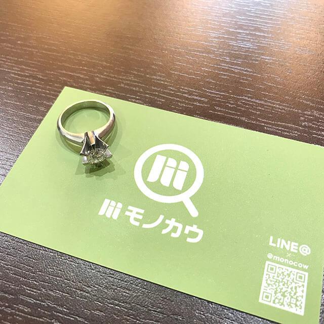 天王寺のお客様から0.7ctのダイヤモンドの指輪を買取_01