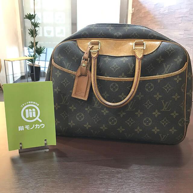 放出のお客様からヴィトンのハンドバッグ【ドーヴィル】を買取_01