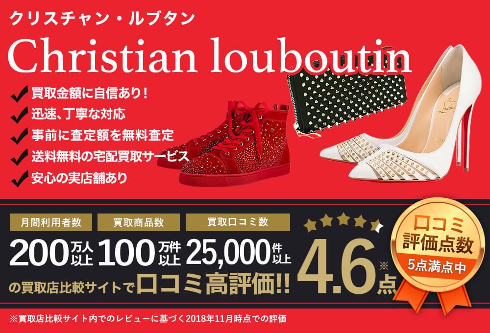 クリスチャンルブタン買取|大阪の買取専門店【モノカウ】