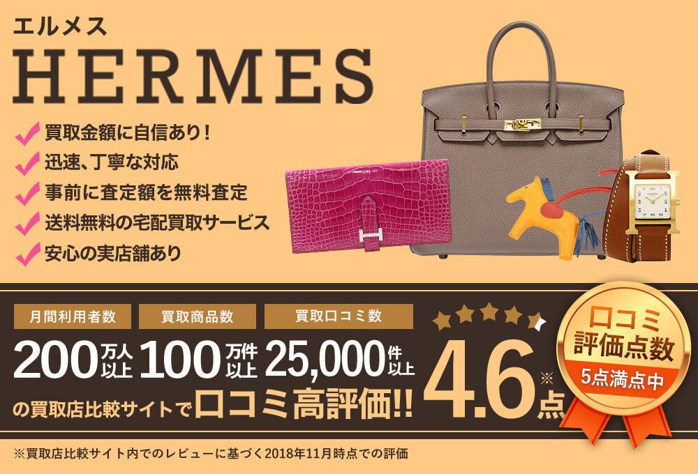 エルメス買取|大阪の買取専門店【モノカウ】