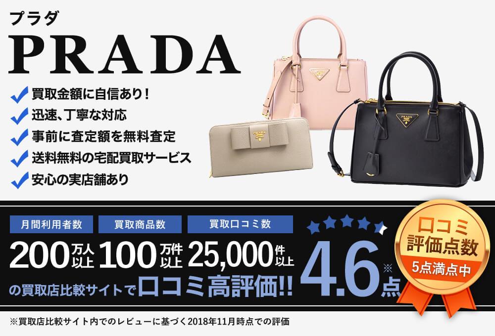 プラダ買取|大阪の買取専門店【モノカウ】