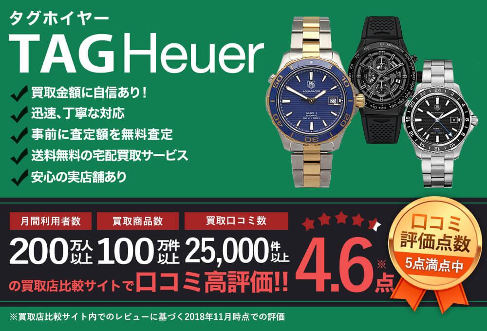 タグホイヤー買取|大阪の買取専門店【モノカウ】