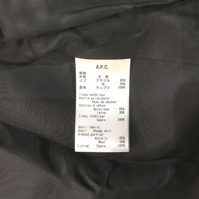 大阪のお客様からA.P.Cのレザージャケット【MOTO BLOUSON(モト ブルゾン)】を買取_04