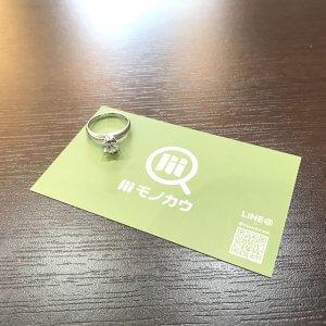 玉造のお客様から0.5ctのダイヤモンドの指輪を買取