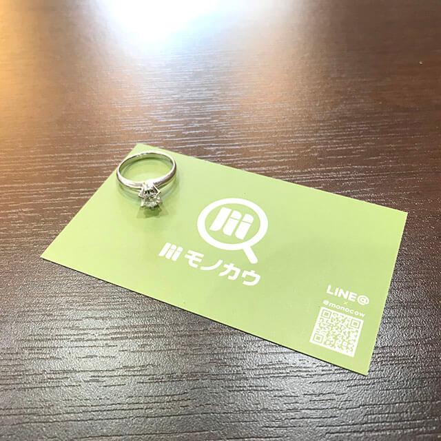 玉造のお客様から0.5ctのダイヤモンドの指輪を買取_01