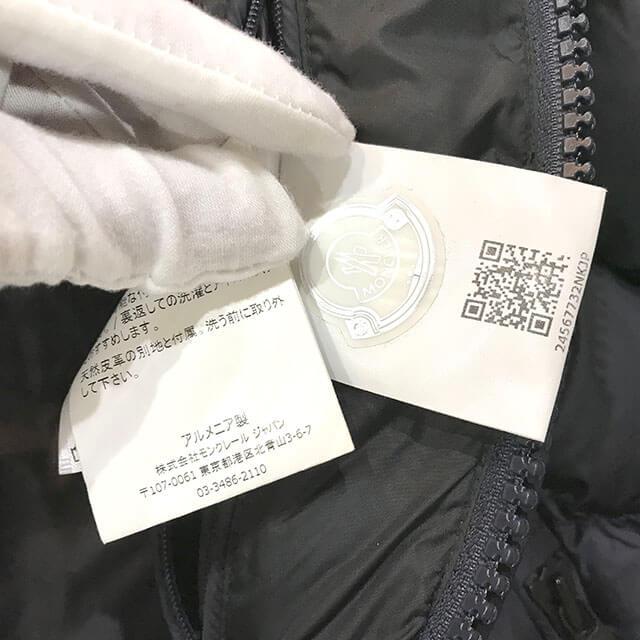 生野のお客様からモンクレールのダウンジャケット【MARQUE(マルク)】を買取_04