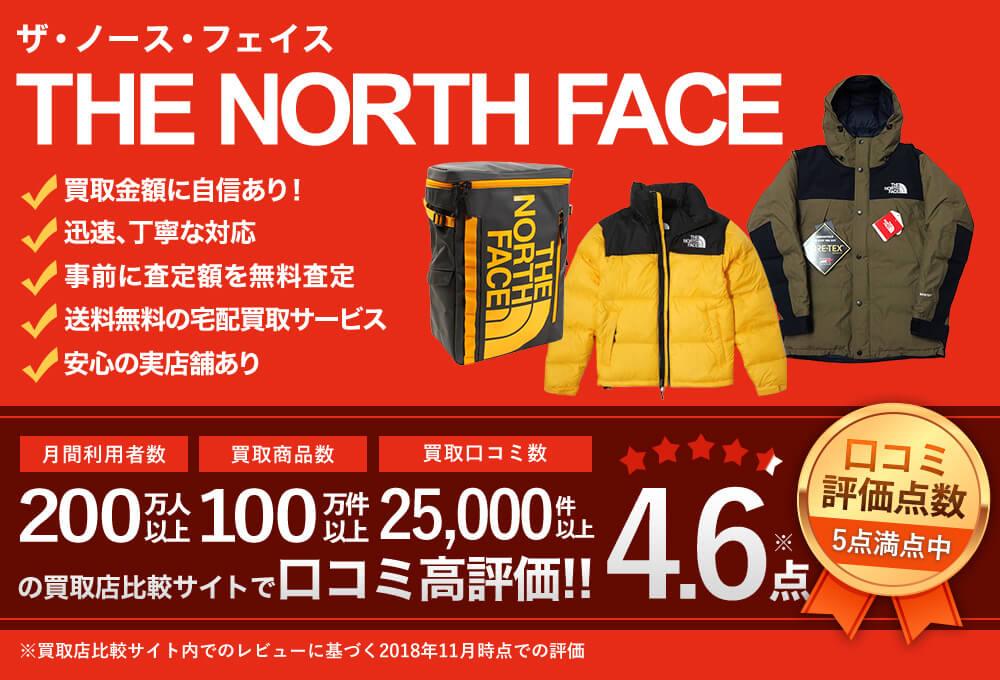ノースフェイス買取|大阪の買取専門店【モノカウ】
