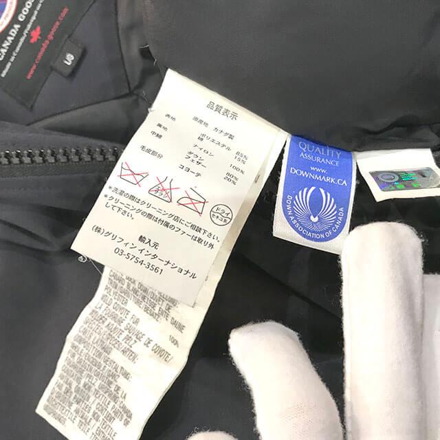 吹田のお客様からカナダグースのダウンジャケット【JASPER(ジャスパー)】を買取_04