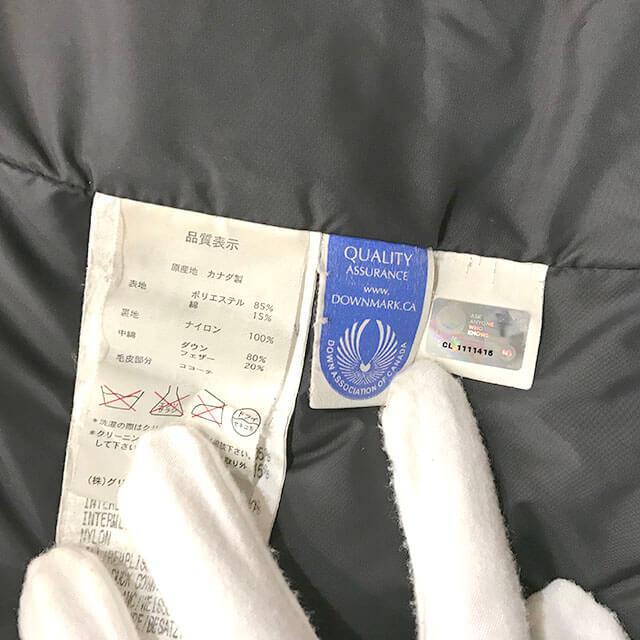 六本木のお客様からカナダグースのダウンジャケット【MACKENZIE(マッケンジー)】を買取_03