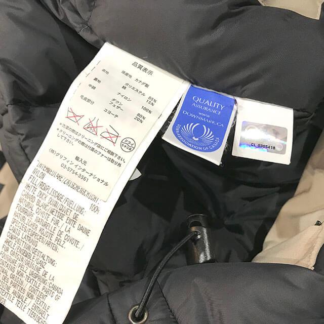 笹塚のお客様からカナダグースのダウンジャケット【VICTORIA(ヴィクトリア)】を買取_04