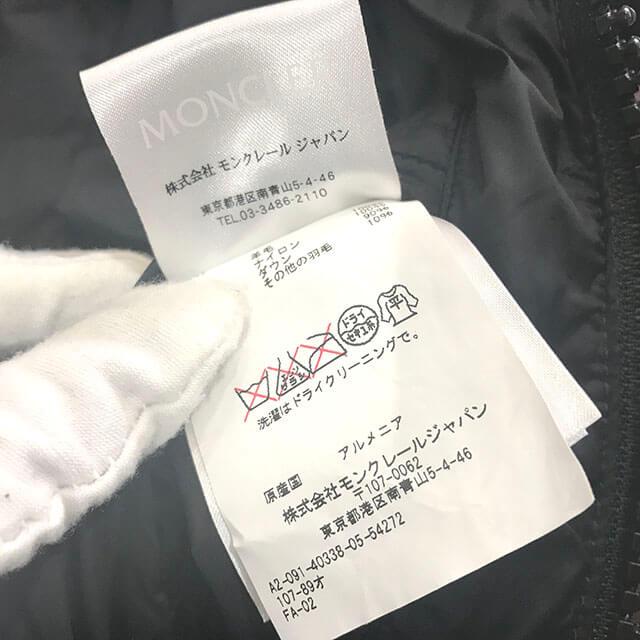 八尾のお客様からモンクレールのメンズダウンジャケット【MONTGENEVRE(モンジュネーブル)】を買取_04