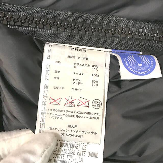 さいたまのお客様からカナダグースのダウンジャケット【BANCROFT(バンクロフト)】を買取_04