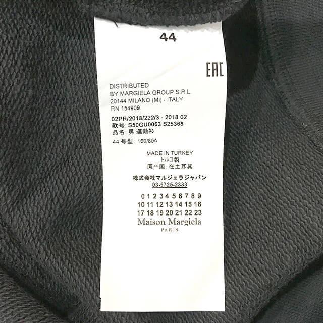 京都のお客様からメゾンマルジェラのトレーナーを買取_04