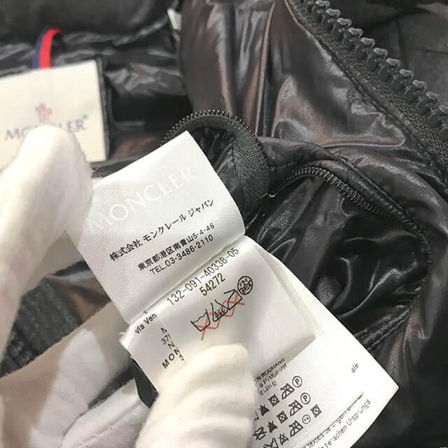高山のお客様からモンクレールのダウンジャケット【MONTGENEVRE(モンジュネーブル)】を買取_04