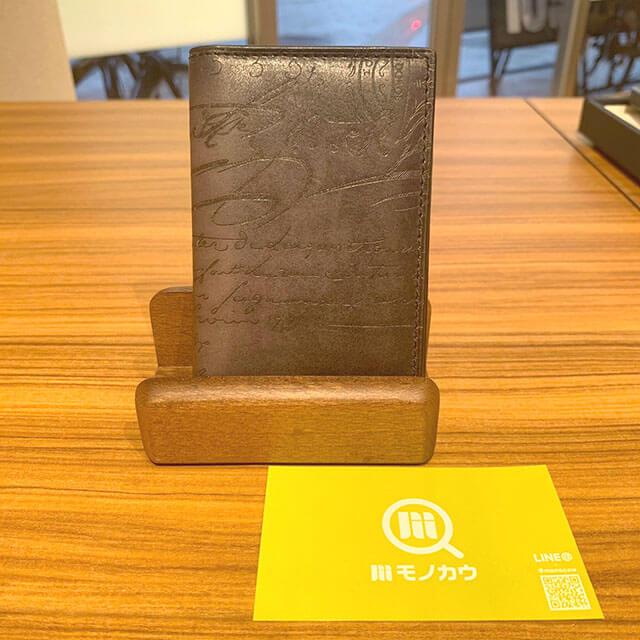 東大阪のお客様からベルルッティのカリグラフィのカードケースを買取_01