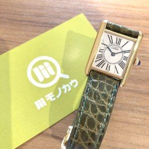 深江橋のお客様からカルティエの腕時計【マスト タンク ヴェルメイユ】を買取