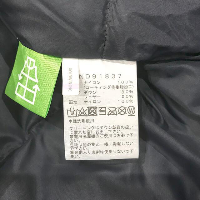 心斎橋のお客様からノースフェイスの【マウンテンダウンジャケット】を買取_04