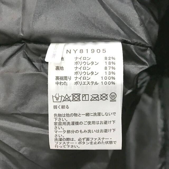 西宮のお客様からノースフェイスの【RIMO JACKET(ライモジャケット)】を買取_04