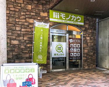 モノカウ 緑橋店