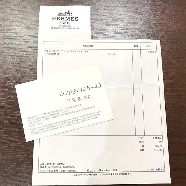 東花園のお客様からエルメスのポーチ【ニューヨッティングPM】を買取_04