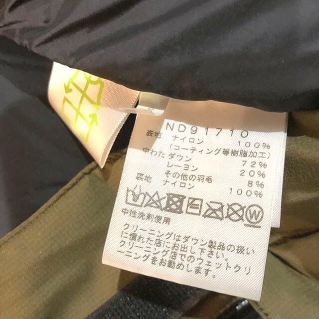 香芝のお客様からノースフェイスの【バルトロライト ジャケット】を買取_04