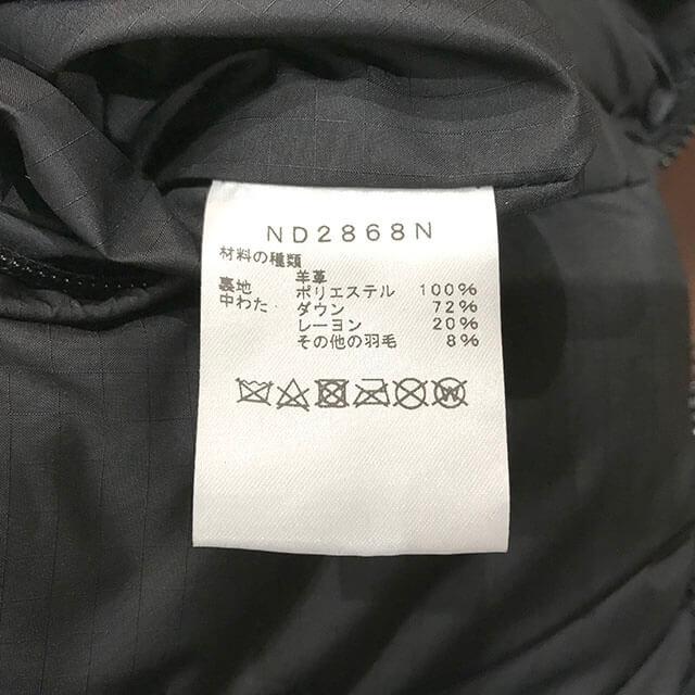 千林のお客様からノースフェイスの【マウンテン ダウン レザー ジャケット】を買取_04