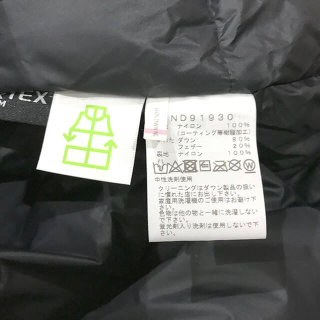 尼崎のお客様からノースフェイスの【マウンテン ダウンジャケット】を買取_04