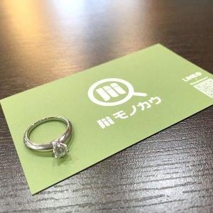 放出のお客様からティファニーの指輪【ソリティア】を買取