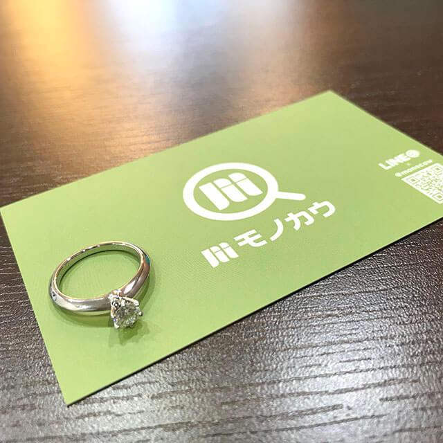 放出のお客様からティファニーの指輪【ソリティア】を買取_01