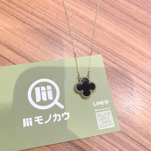 天満橋のお客様からヴァンクリーフ&アーペルの【アルハンブラ 】ネックレスを買取_01