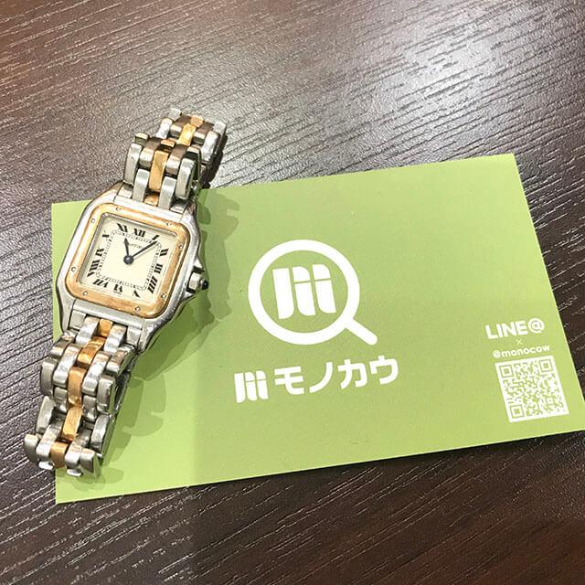 大阪のお客様からカルティエの腕時計【パンテール】を買取_01