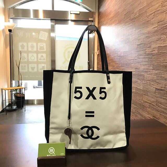 大東のお客様からシャネルの【15ssコレクションライン レッツレモンストレートバッグ】を買取_01