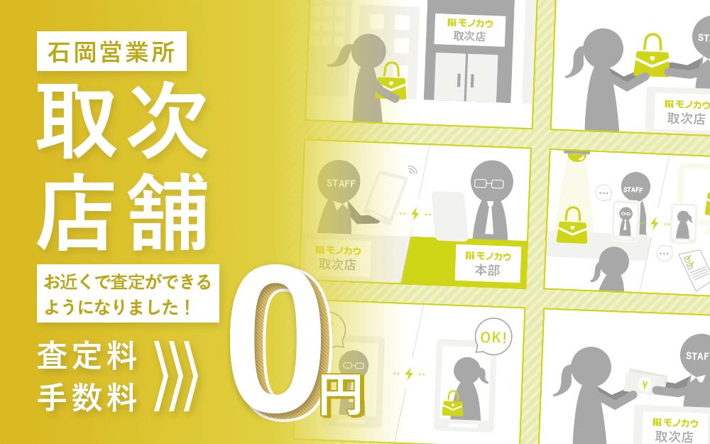 モノカウ取次店|石岡営業所