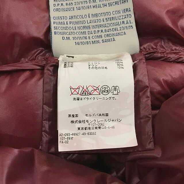 長田のお客様からモンクレールのダウンジャケット【BERRE(ベール)】を買取_04