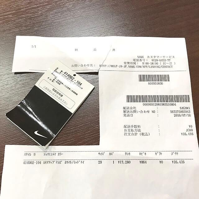 寝屋川のお客様からナイキのスニーカー【モアアップテンポ】を買取_04