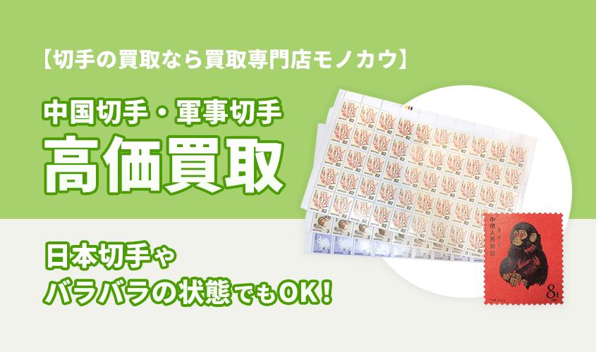 切手の買取なら大阪の買取専門店【モノカウ】