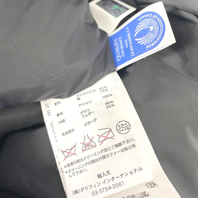 高井田のお客様からカナダグースの【JASPER(ジャスパー)】を買取_04