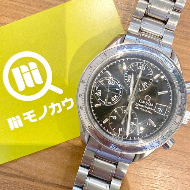 生野のお客様からオメガの腕時計【スピードマスター クロノ】を買取_01