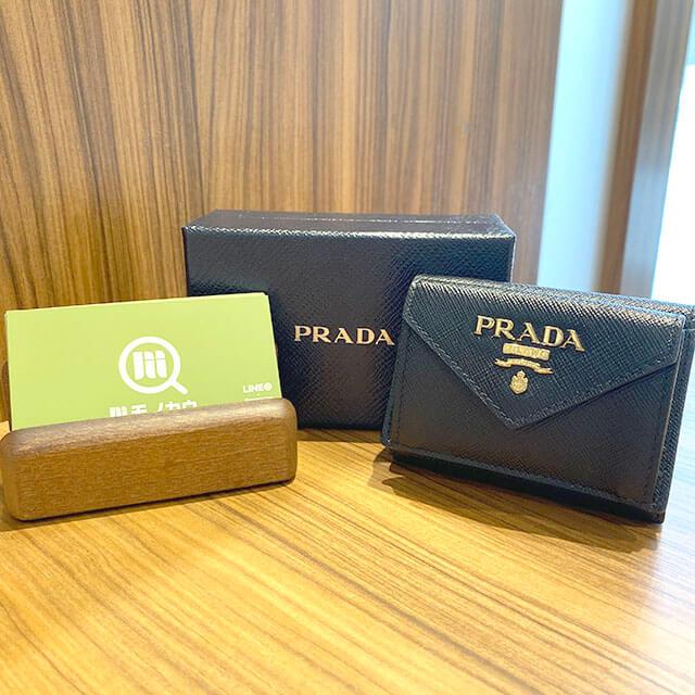 福島のお客様からプラダの財布【ミニウォレット】を買取_01