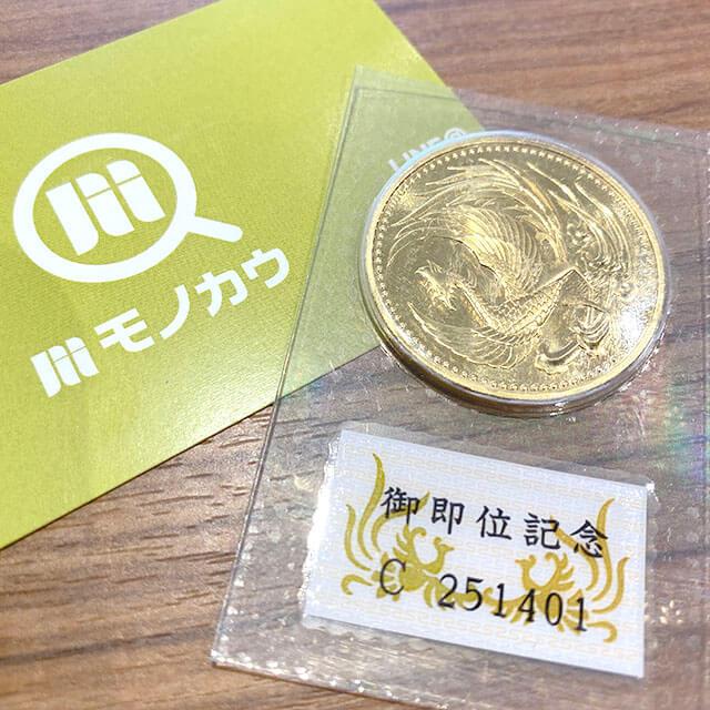 鶴橋のお客様から【御即位記念 10万円金貨】を買取 _01