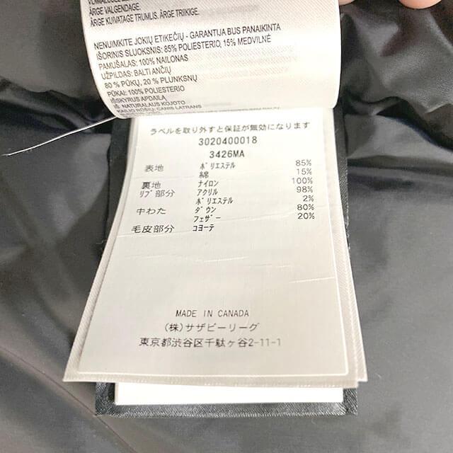 モノカウ心斎橋店にて西宮のお客様からカナダグースのダウンジャケット【CHATEAU(シャトー)】を買取_04