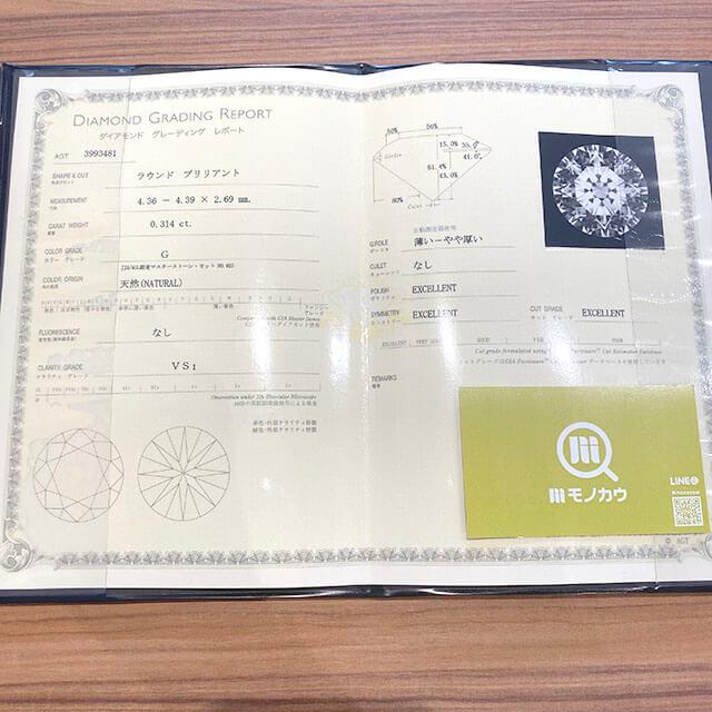 東大阪のお客様から0.3カラットのダイヤモンドを買取_04