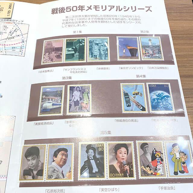 モノカウ枚方営業所にて切手を買取_02