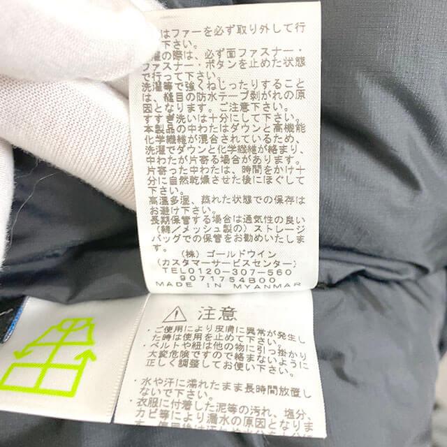 堺のお客様から宅配買取にてザ・ノースフェイスの【アンタークティカ パーカ】を買取_04