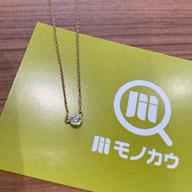 平野のお客様からティファニーのネックレス【バイザヤード】を買取_01
