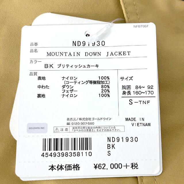 和歌山のお客様からTHE NORTH FACEの【マウンテン ダウンジャケット】を買取_04