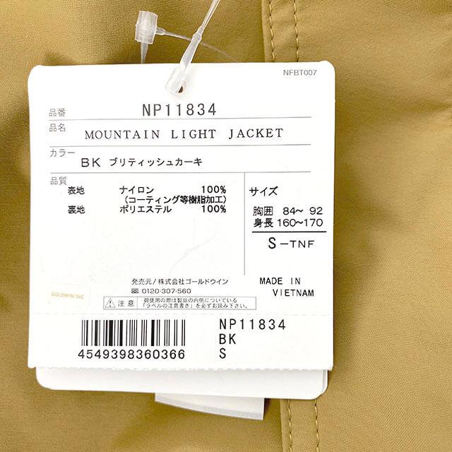 モノカウ玉造店にて和歌山のお客様からノースフェイスの【マウンテンライトジャケット】を買取_04